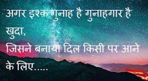 Latest Hindi Dosti shayari Images download