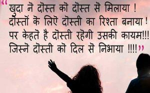 Latest Hindi Dosti shayari Images wallpaper hd