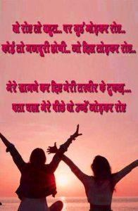 Latest Hindi Dosti shayari Images free