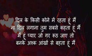 Latest Hindi Dosti shayari Images for whatsapp