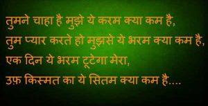 Latest Hindi Dosti shayari Images for facebook