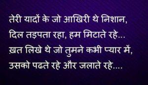 Latest Hindi Dosti shayari Images photo pics
