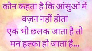 Latest Hindi Dosti shayari Images picture download