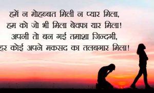 Latest Hindi Dosti shayari Images picture hd