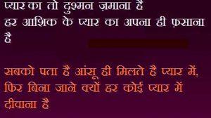 Latest Hindi Dosti shayari Images photo pics free