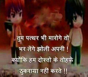 Latest Hindi Dosti shayari Images hd