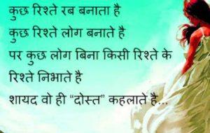 Latest Hindi Dosti shayari Images wallpaper photo