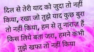 Latest Hindi Dosti shayari Images free download