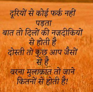 Latest Hindi Dosti shayari Images pics free