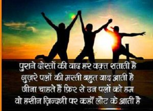 Latest Hindi Dosti shayari Images wallpaper free