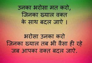 Latest Hindi Dosti shayari Images photo pics download