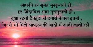Latest Hindi Dosti shayari Images wallpaper free download