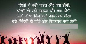 Latest Hindi Dosti shayari Images pics