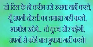 Latest Hindi Dosti shayari Images pics download