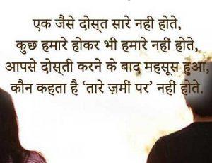 Latest Hindi Dosti shayari Images