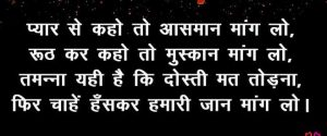 Latest Hindi Dosti shayari Images wallpaper pics