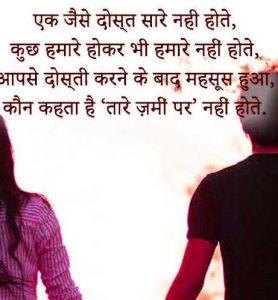 Latest Hindi Dosti shayari Images picture free