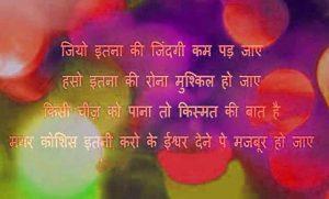 Latest Hindi Dosti shayari Images photo hd