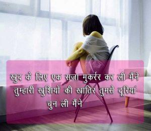 Hindi Dooriyan Shayari Pics Download for girlfriend