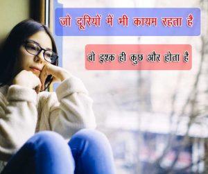 Hindi Dooriyan Shayari Wallpaper Free New Full HD
