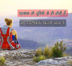 Hindi Dooriyan Shayari Pics images Download