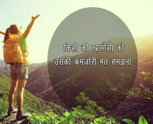 Latest Free Hindi Dooriyan Shayari Images Download