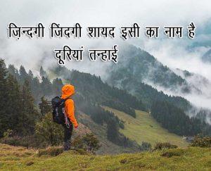 Hindi Dooriyan Shayari Pics Download
