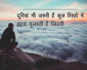 Best New Top Hindi Dooriyan Shayari Pics Images Download