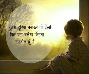 Hindi Dooriyan Shayari Wallpaper pics Download
