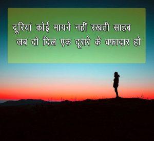 Hindi Dooriyan Shayari Pics Free Download & Share