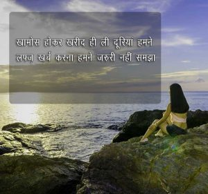 Hindi Dooriyan Shayari Wallpaper Pictures New Hd