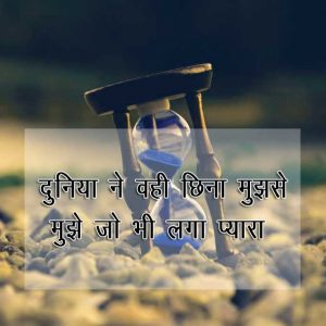 2 Line Hindi Dooriyan Shayari Pictures Free Download