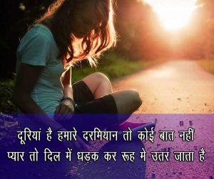 Hindi Dooriyan Shayari Pics Wallpaper Images Download
