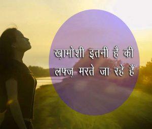Hindi Dooriyan Shayari Pics photo Free Download