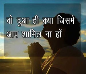 Hindi Dua Shayari Images Download for Status