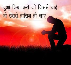 Hindi Dua Shayari Pics Images HD Download Free