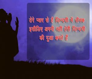 Hindi Dua Shayari Pics photo Wallpaper Free