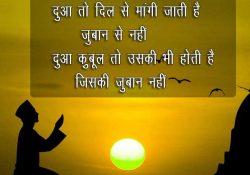 Dua Shayari Images Download