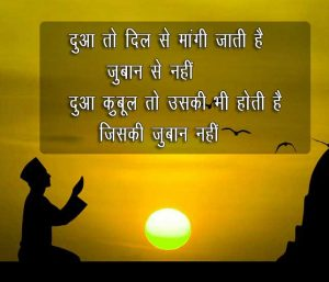 Hindi Dua Shayari Pics Free Download New Latest