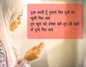 Hindi Dua Shayari Pics Free Download for Facebook