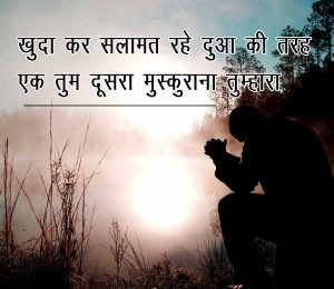 Hindi Dua Shayari Pics Wallpaper Download