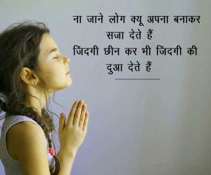 New Free Hindi Dua Shayari Pics photo for Facebook