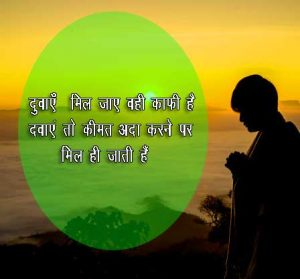 Hindi Dua Shayari photo Pics Free Download IN HD