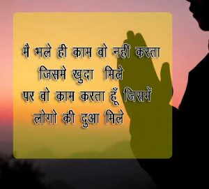 Hindi Dua Shayari Wallpaper Free Download