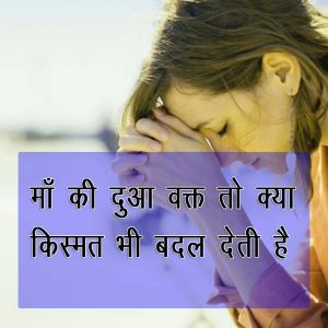 Hindi Dua Shayari Pics Free Download