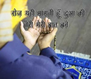Hindi Dua Shayari Photo for Facebook / Whats app Status