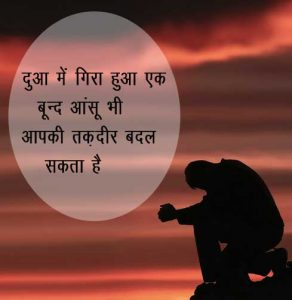 Hindi Dua Shayari Pics Wallpaper Latest Download