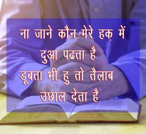 Hindi Dua Shayari Pics Wallpaper Free for Facebook Friend