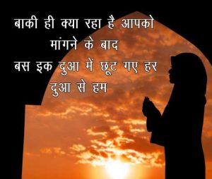 Hindi Dua Shayari Pis Download