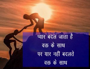Friendship Hindi Shayari Images Wallpaper Free Download